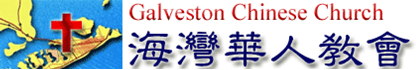 海湾华人教会 (Galveston Chinese Church)